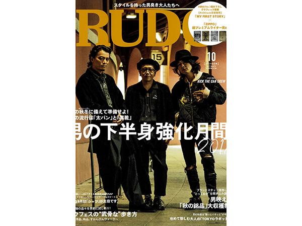 RUDO 10月号